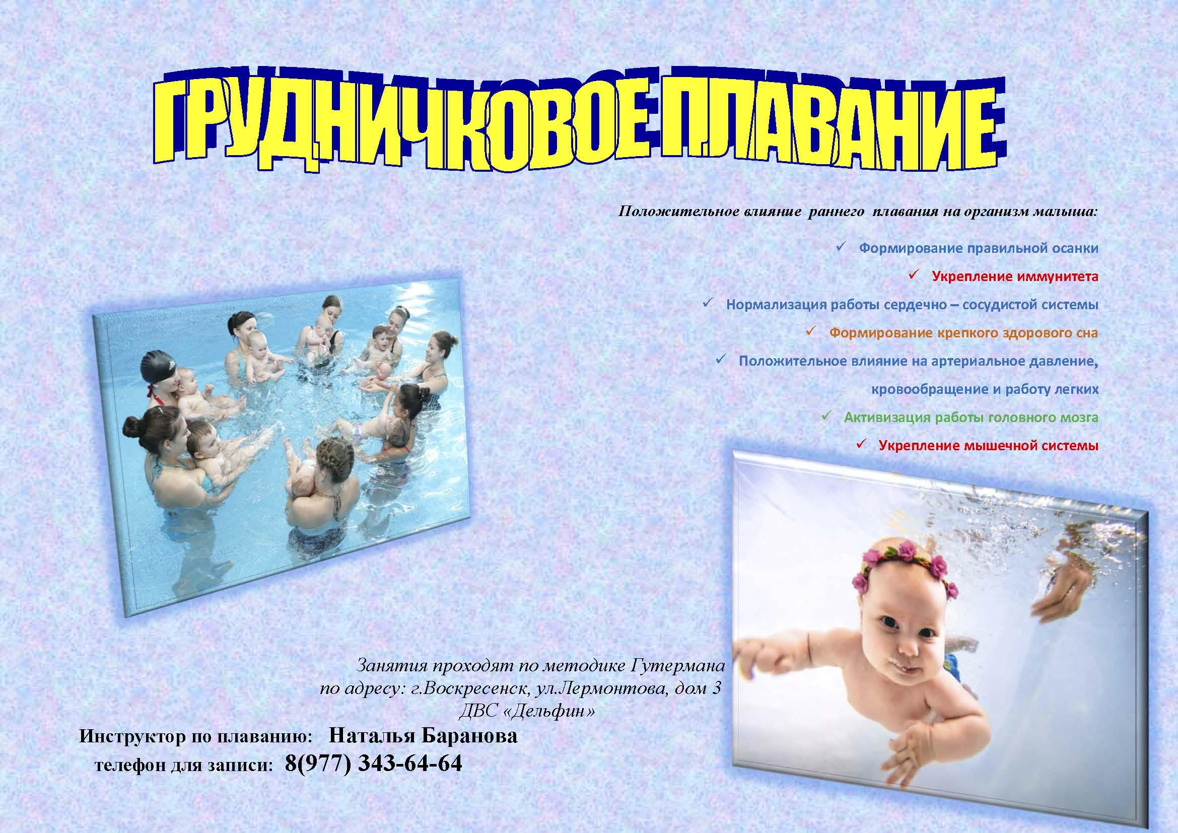 Грудничковое плавание рекламка_Page_1